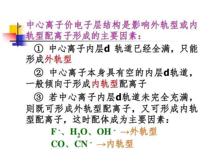 中心离子价电子层结构是影响外轨型或内轨型配离子形成的主要因素: