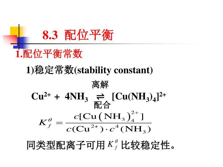 同类型配离子可用      比较稳定性。