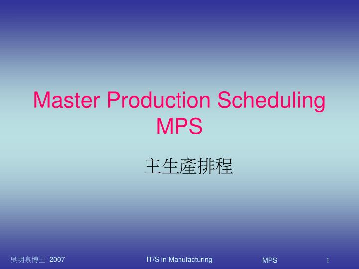 master production scheduling mps n.