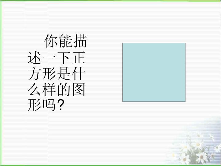 你能描述一下正方形是什么样的图形吗