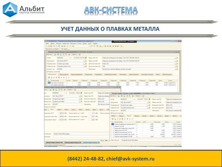 АВК-система