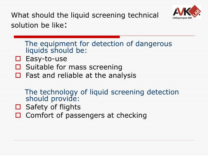 What should the liquid screening technical solution be like