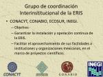 grupo de coordinaci n interinstitucional de la eris