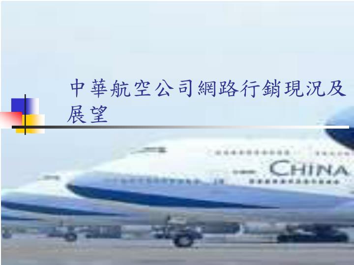中華航空公司網路行銷現況及展望