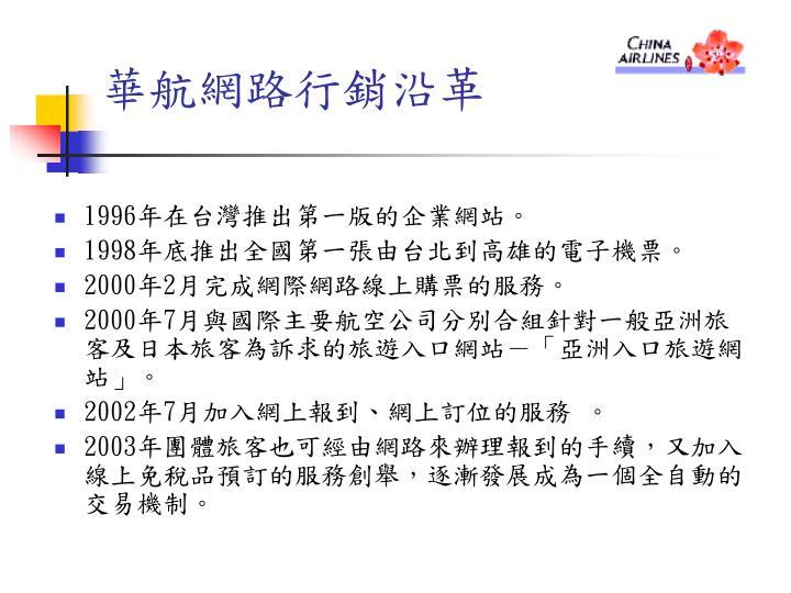 華航網路行銷沿革