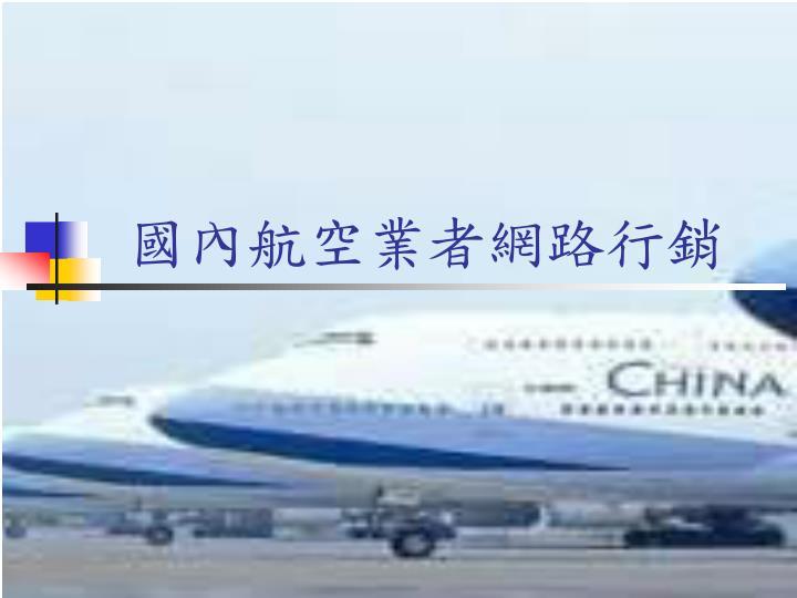 國內航空業者網路行銷