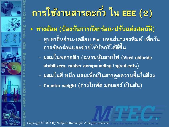 การใช้งานสารตะกั่ว ใน EEE (2)