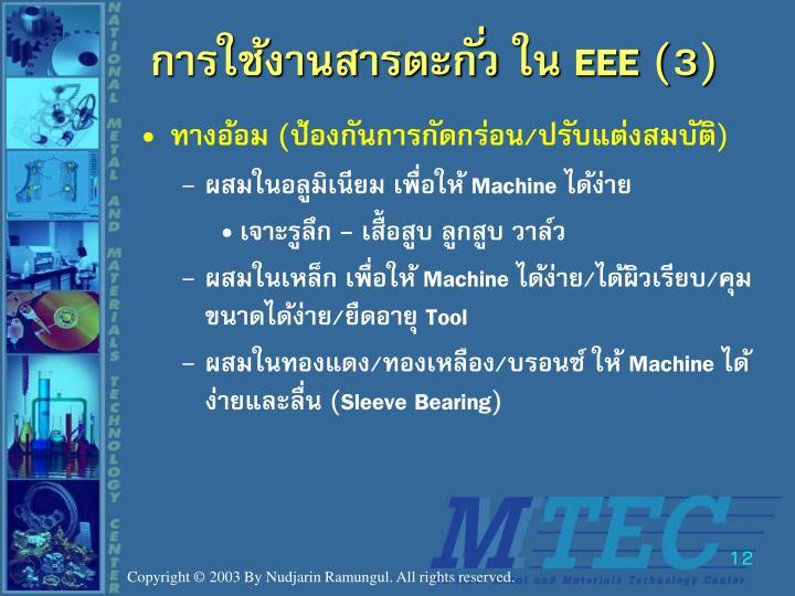 การใช้งานสารตะกั่ว ใน EEE (3)