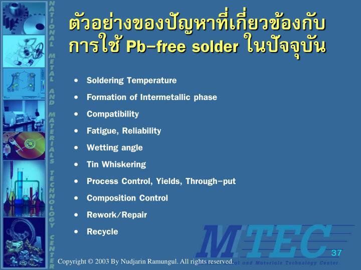 ตัวอย่างของปัญหาที่เกี่ยวข้องกับการใช้ Pb-free solder ในปัจจุบัน