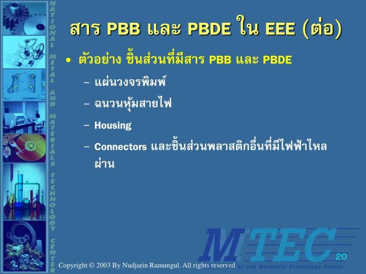 สาร PBB และ PBDE ใน EEE (ต่อ)