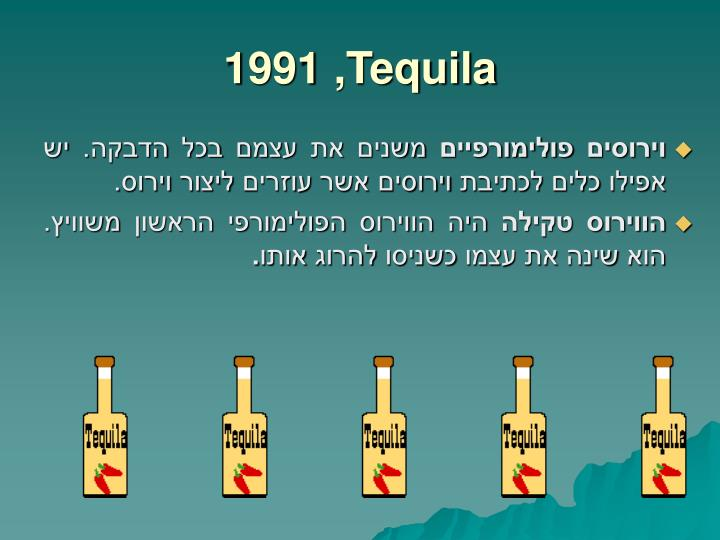 1991 ,Tequila