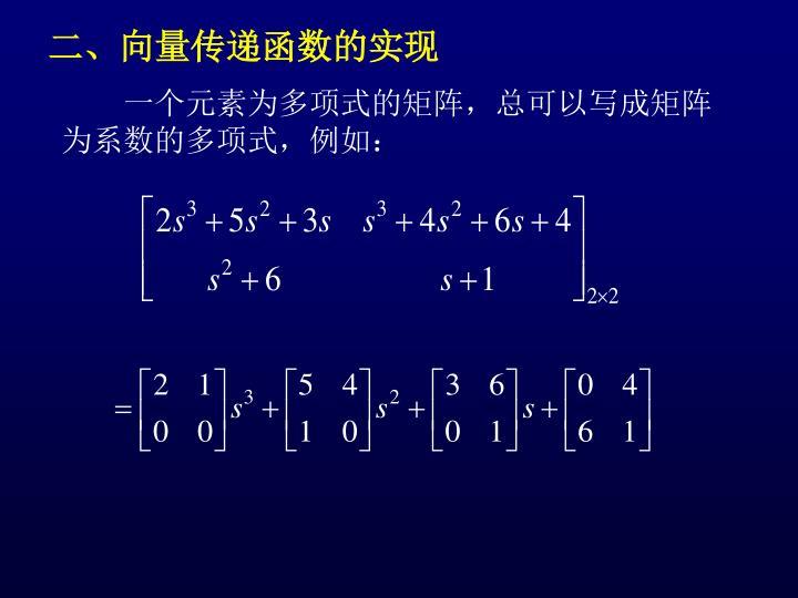 二、向量传递函数的实现