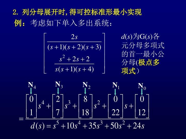 列分母展开时,得可控标准形最小实现