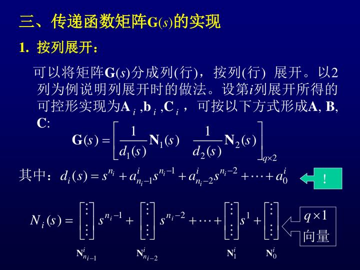 三、传递函数矩阵