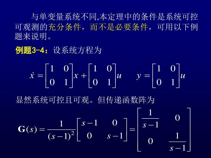 与单变量系统不同,本定理中的条件是系统可控可观测的