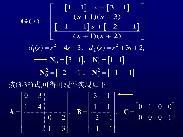 按(3-38)式,可得可观性实现如下