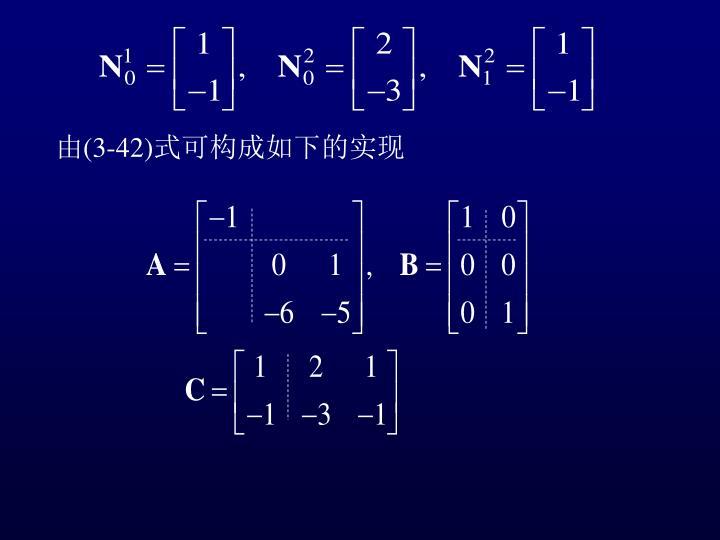 由(3-42)式可构成如下的实现