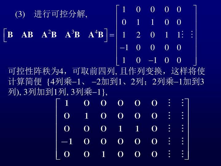 (3)    进行可控分解,