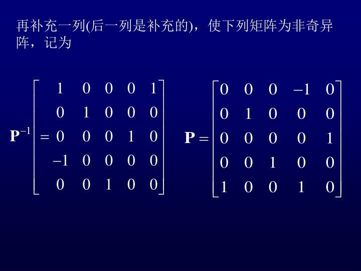 再补充一列(后一列是补充的),使下列矩阵为非奇异阵,记为