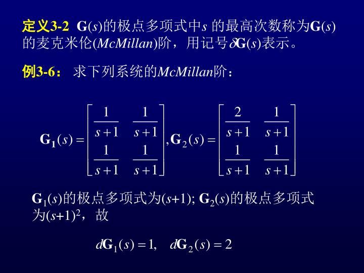 定义3-2
