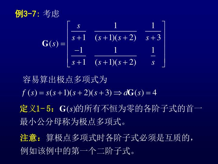 例3-7: