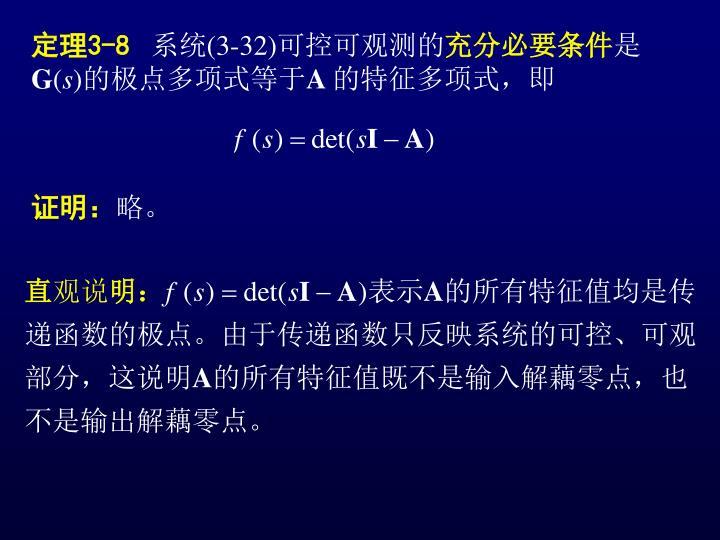 定理3-8