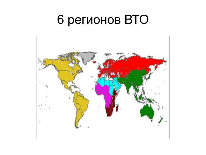 6 регионов ВТО