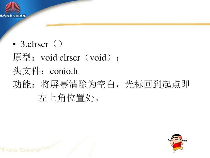 3.clrscr