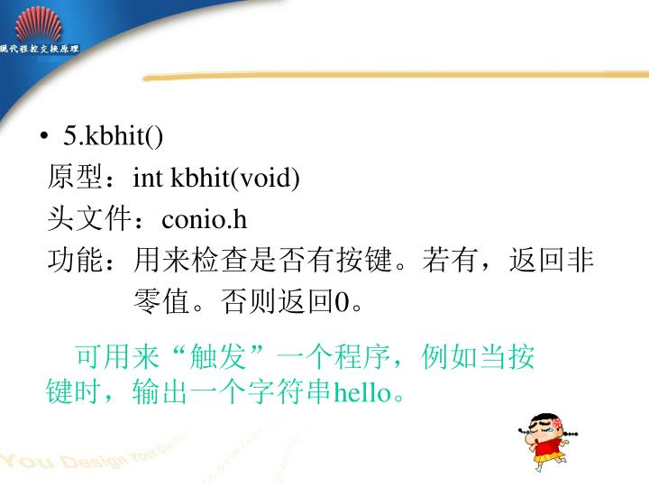 5.kbhit()