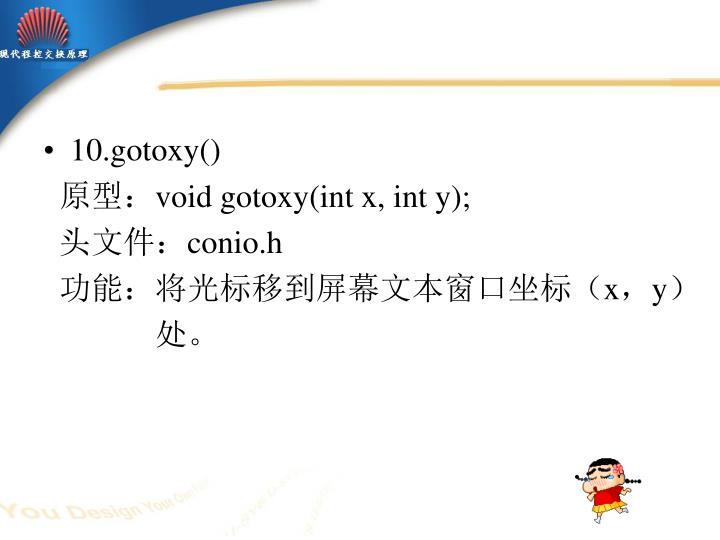 10.gotoxy()