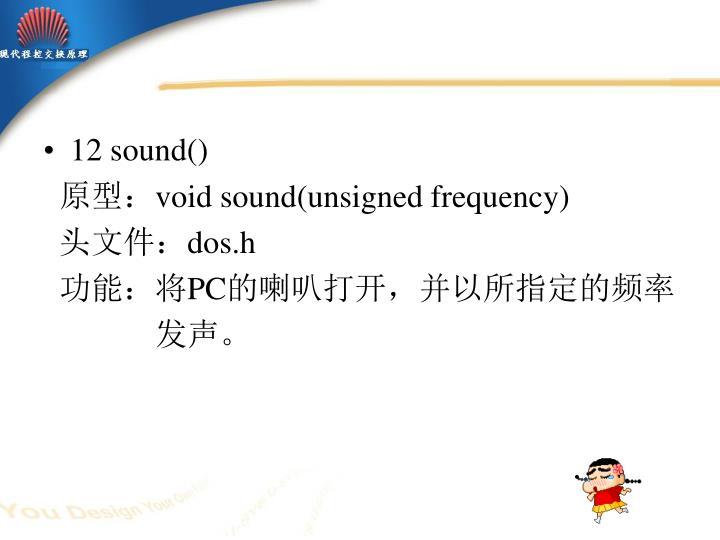 12 sound()