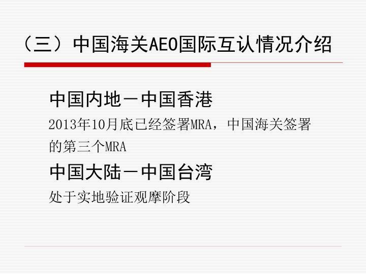 (三)中国海关