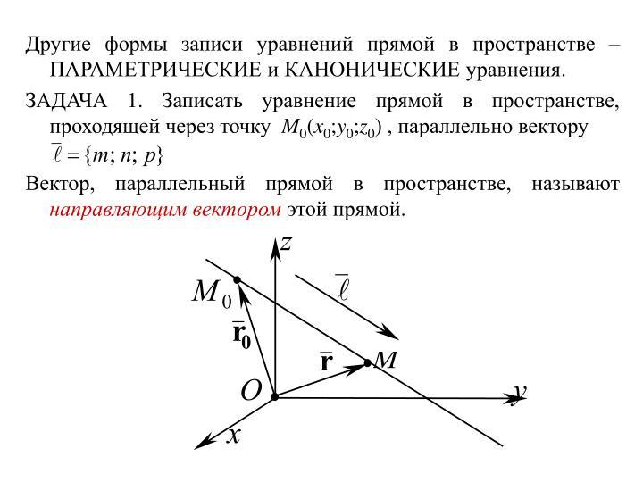Другие формы записи уравнений прямой