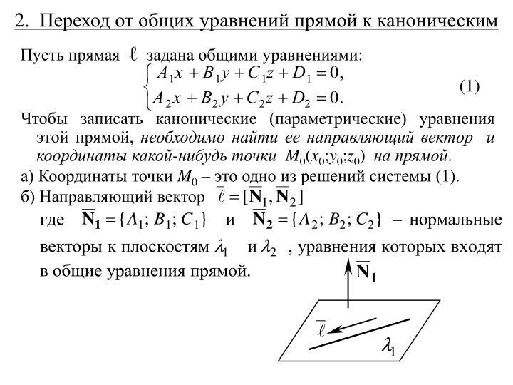 2.  Переход от общих уравнений прямой к каноническим