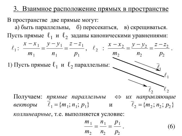 3.  Взаимное расположение прямых в пространстве