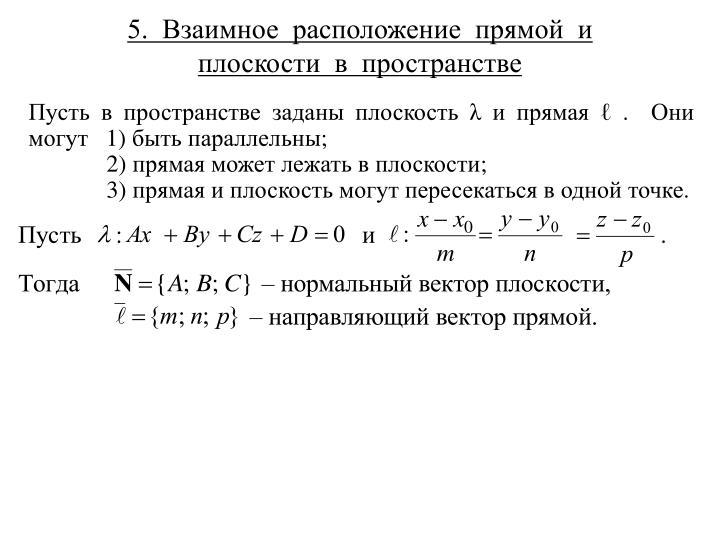 5.  Взаимное  расположение  прямой  и  плоскости  в  пространстве