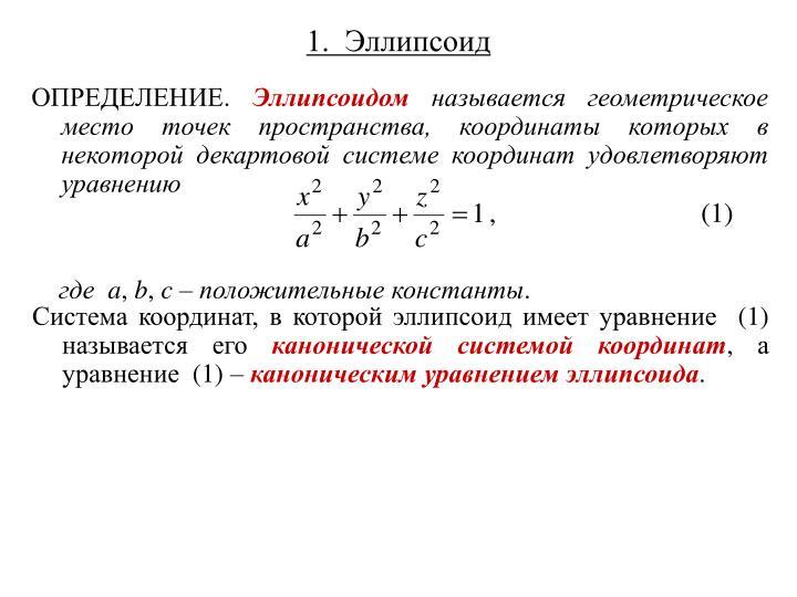1.  Эллипсоид