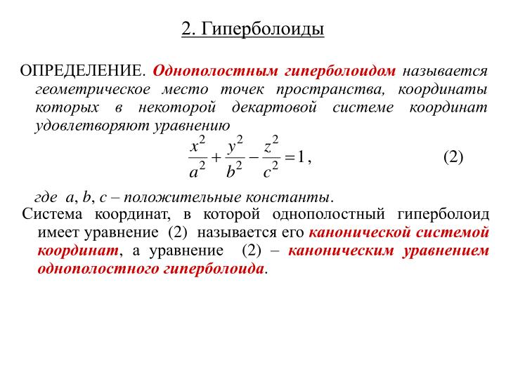 2. Гиперболоиды
