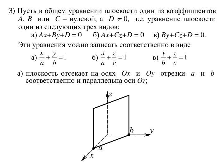 3) Пусть в общем уравнении