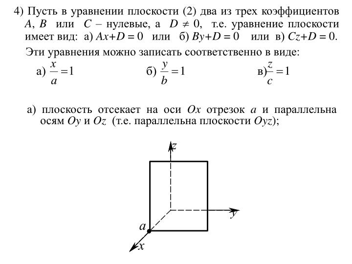 4) Пусть в уравнении плоскости