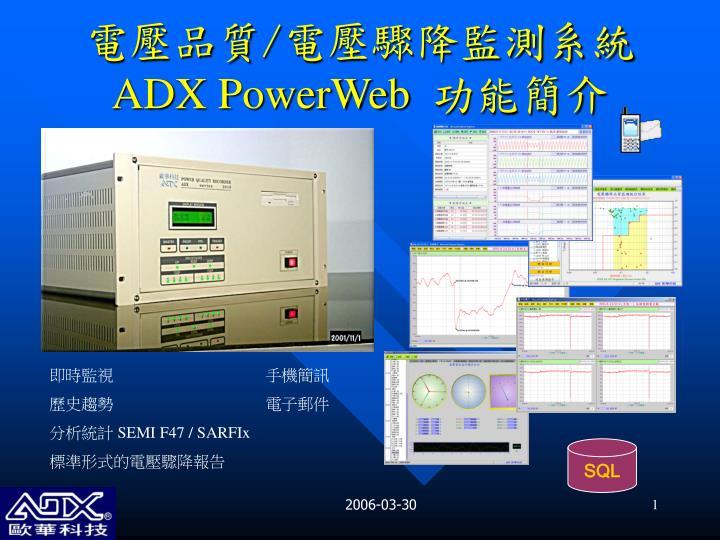 Adx powerweb