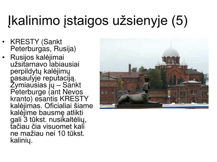 Įkalinimo įstaigos užsienyje (5)