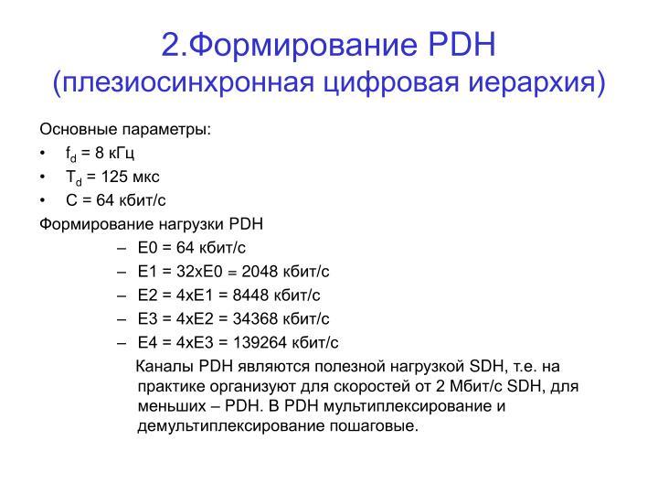 2.Формирование