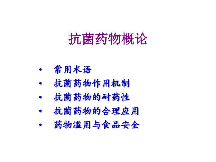 抗菌药物概论
