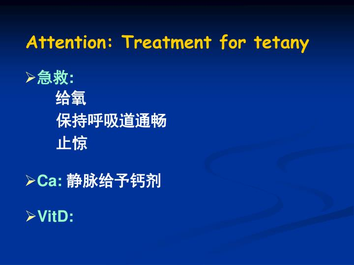 Attention: Treatment for tetany