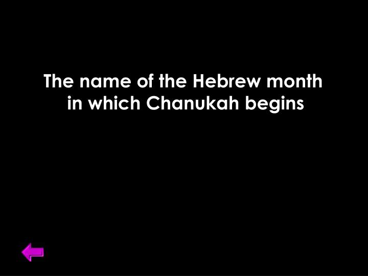 The name of the Hebrew month