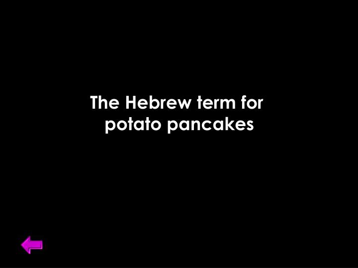 The Hebrew term for