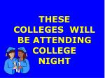 these colleges will be attending college night