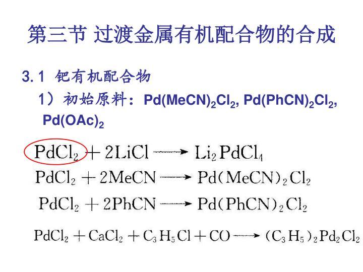 第三节 过渡金属有机配合物的合成