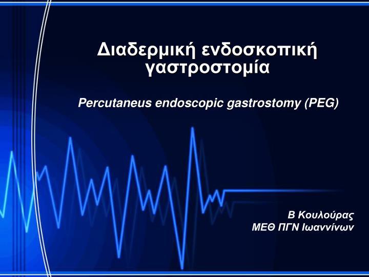 percutaneus endoscopic gastrostomy peg n.